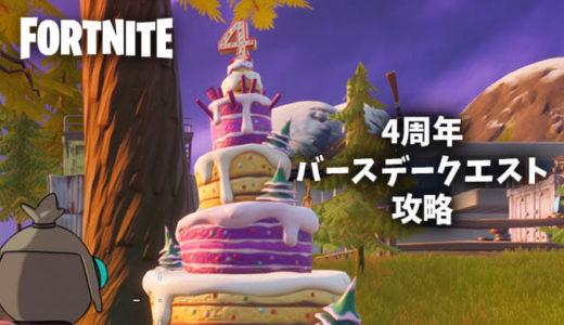 【フォートナイト】4周年バースデークエストと攻略【Fortnite】