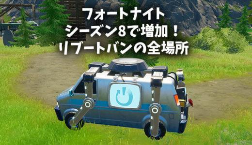 【フォートナイト】シーズン8でリブートバンが増加!場所一覧【Fortnite】