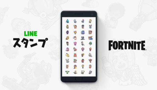 【フォートナイト】公式LINEスタンプ登場!価格は250円