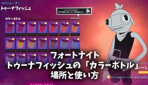 【フォートナイト】新スキン「トゥーナフィッシュ」レインボーインクとカラーボトルの場所