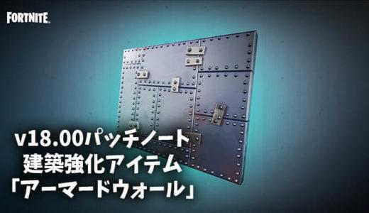 【フォートナイト】V18.00パッチノート!建築強化アイテム「アーマードウォール」登場
