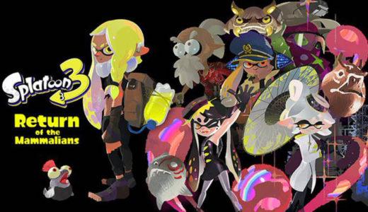 【Nintendo(ニンテンドー)】スプラトゥーン3の映像公開!新武器やステージが明らかに!