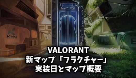 【VALORANT(ヴァロラント)】新マップ「フラクチャー」の実装日とマップ概要