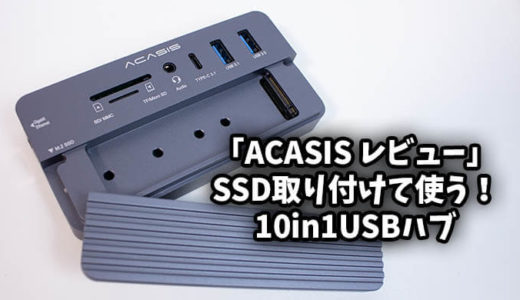 「ACASIS レビュー」多様なSSDに対応!SSD取り付けて使う一体型10in1USBハブ