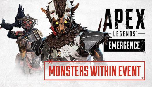 【Apex】モンスターイベントが10月12日からスタート!新マップや旧スキンも再登場!