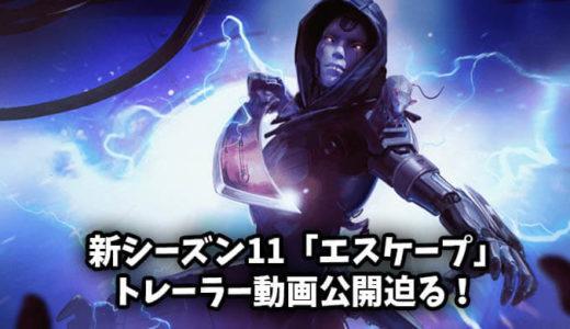【Apex】シーズン11「エスケープ」のトレーラー動画、日本時間22日0時より公開予定!