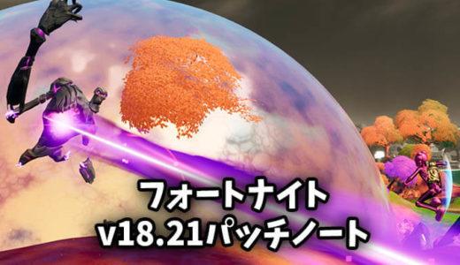 【フォートナイト】V18.21パッチノート!キューブクイーン出現で、島が変化