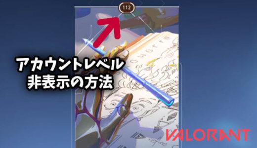 【Valorant(ヴァロラント)】V3.07で実装!アカウントレベル非表示の方法