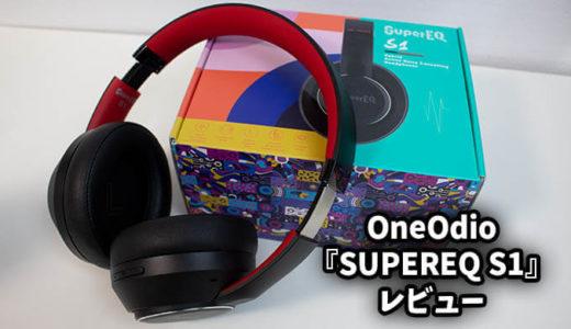 【OneOdio レビュー】安いけど大丈夫?ワイヤレスヘッドホン『SUPEREQ S1』ゲーム試してみた